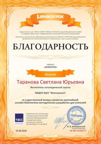 blagodarnost-1083123-au-180055-e1565473975705.png