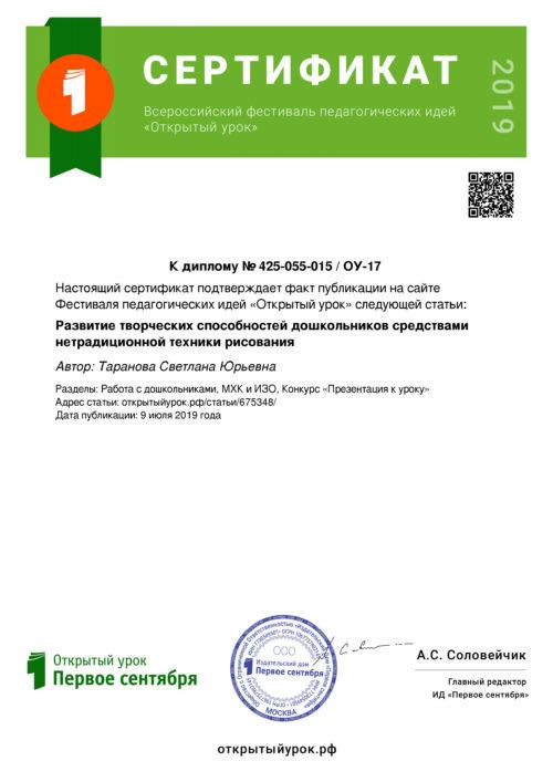 1september-festival-certificate-article-675348 (1)