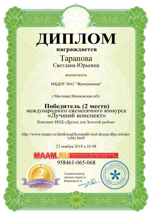 958461-065-068-sert
