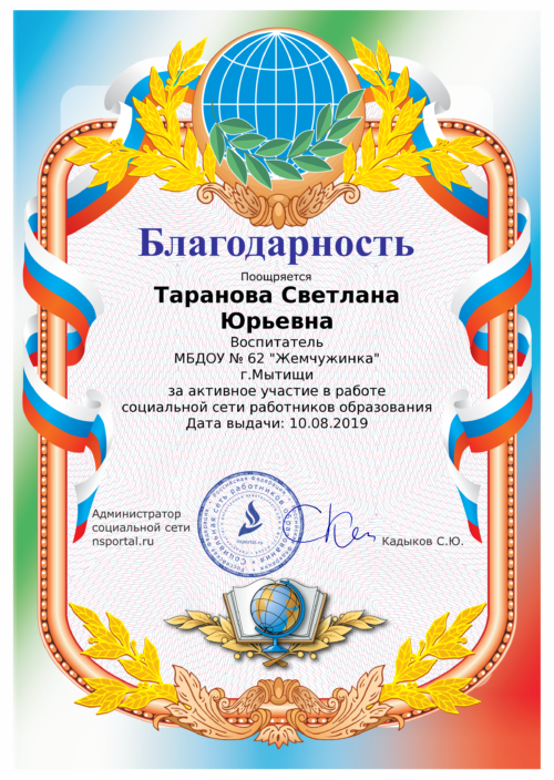 blagodarnost-1083123-au-180055
