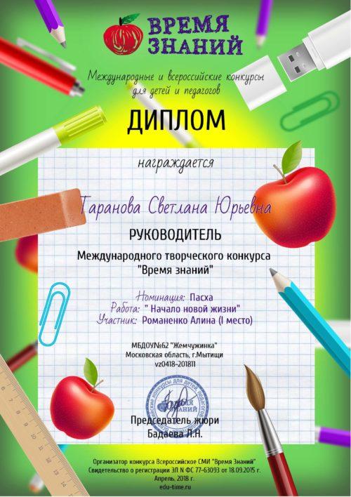 romanenko-alina5_Страница_2