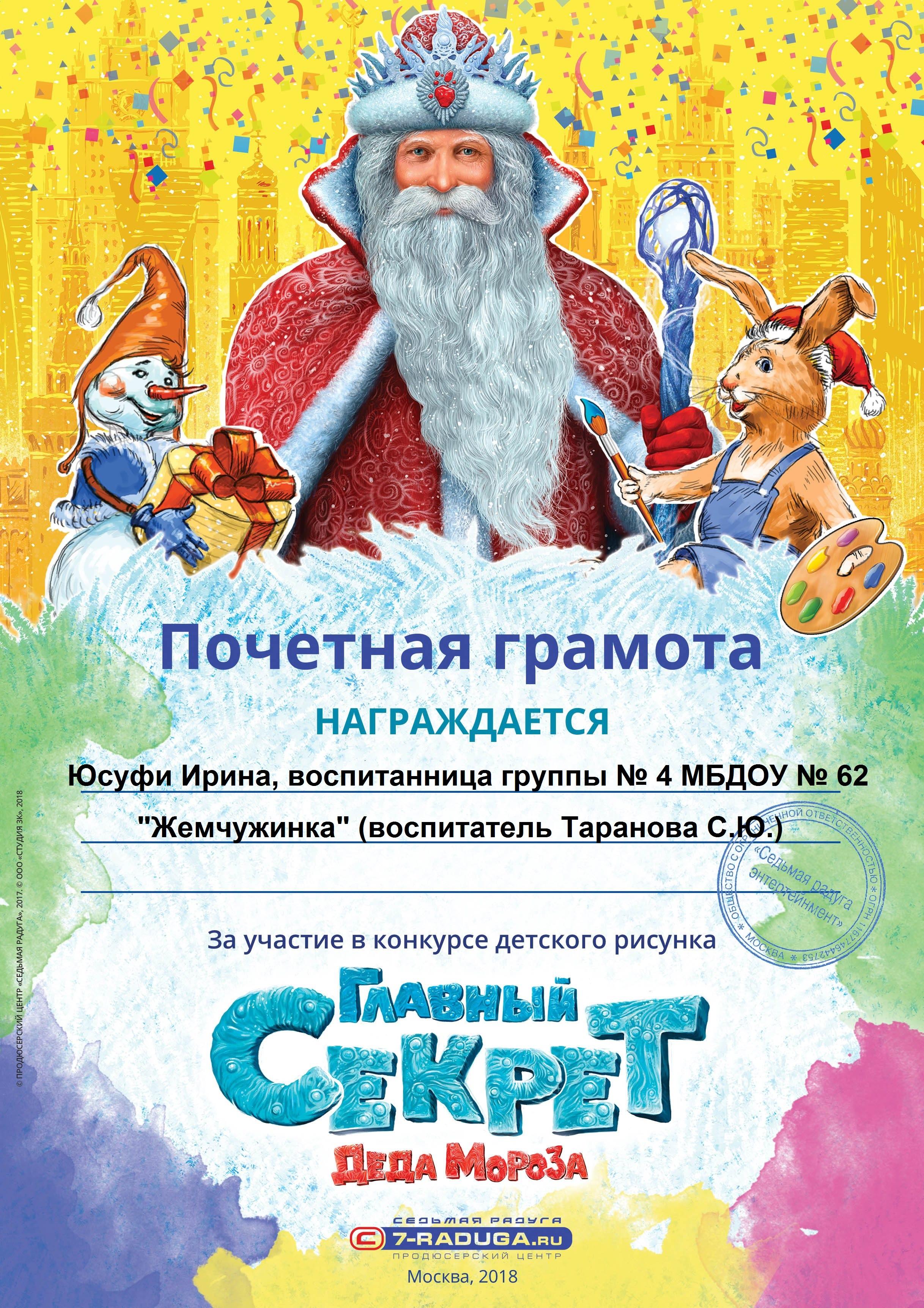 Грамота_участие Таранова
