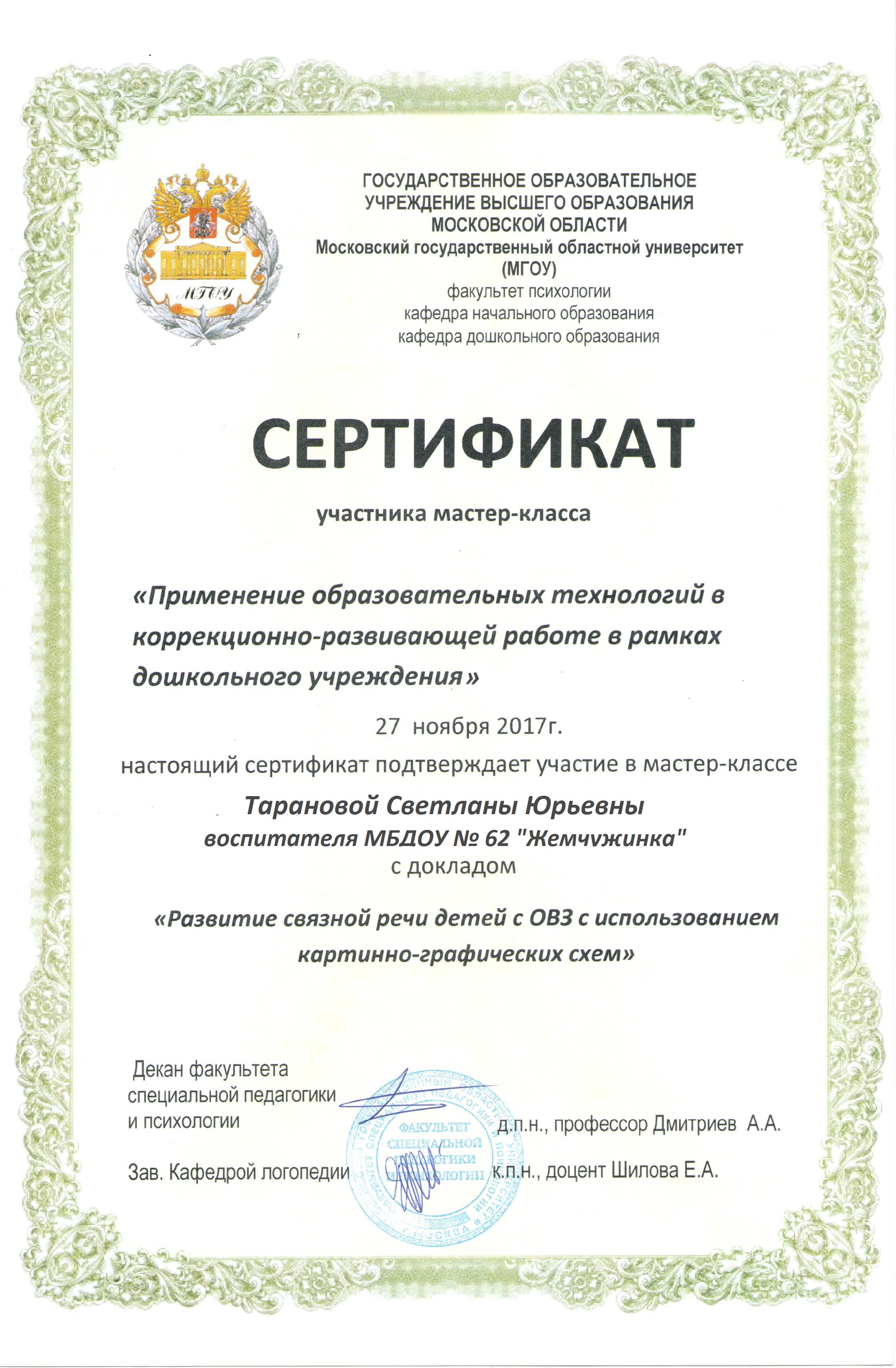 сертификат МГОУ Таранова СЮ
