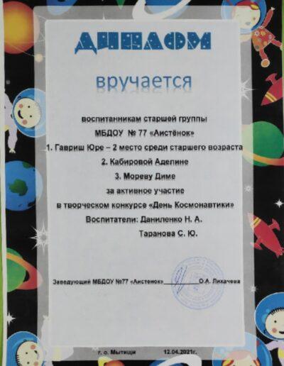 scanner_20210420_175020